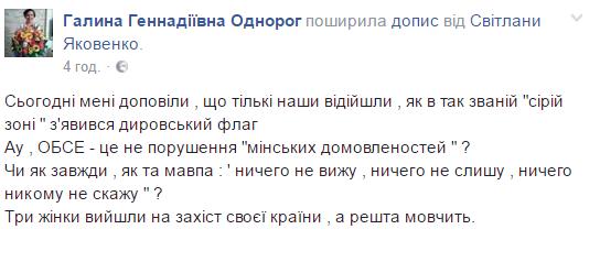 Боевики начали процесс отвода сил из Станицы Луганской, - Тука - Цензор.НЕТ 8277